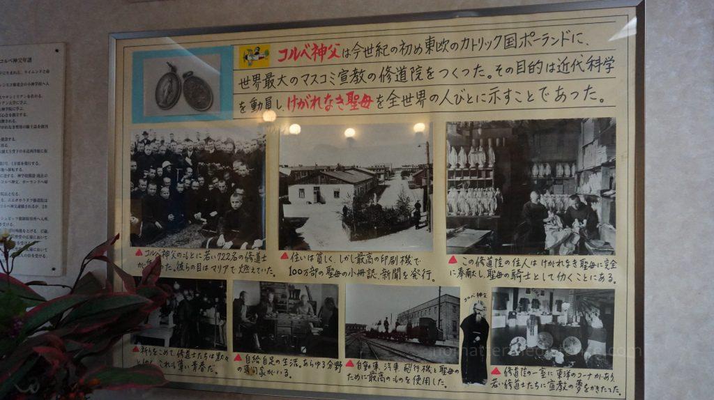 Zwiedzanie Nagasaki - dom Maksymiliana Kolbe